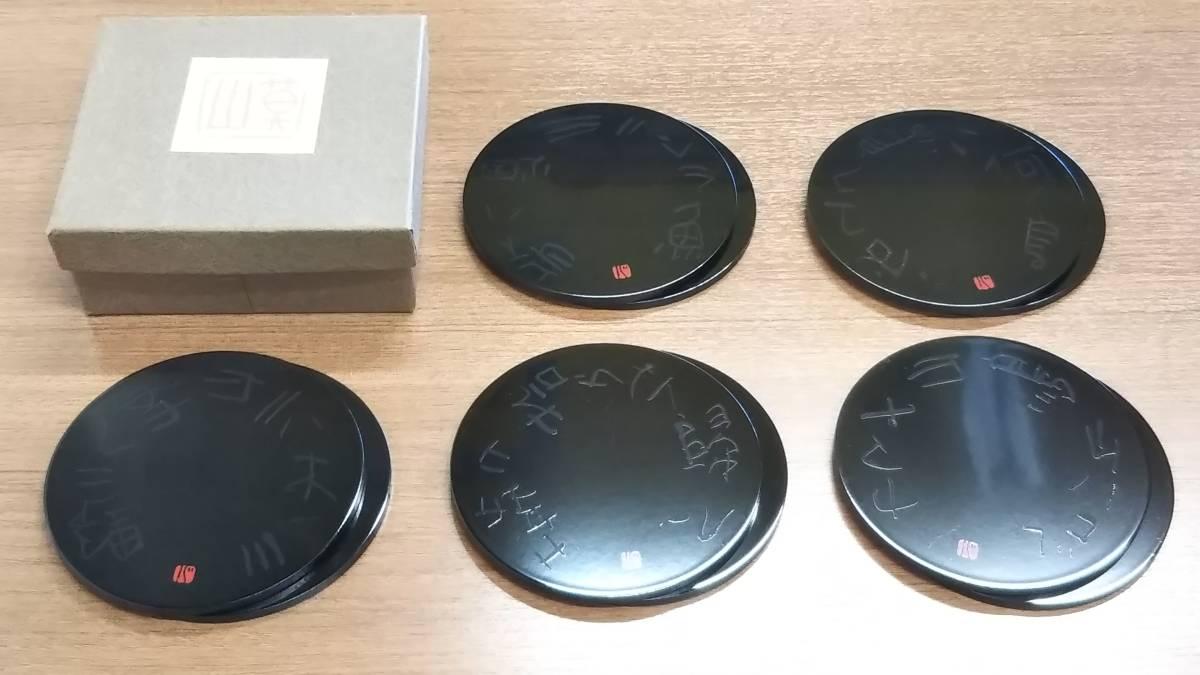 【5520】漆器 榊莫山 コースター 越前塗り 未使用 5枚 5客 茶器 茶托 皿 書道家 バクザン