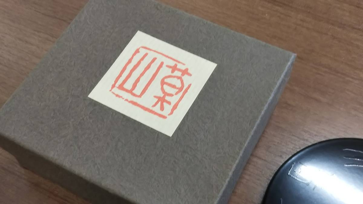 【5520】漆器 榊莫山 コースター 越前塗り 未使用 5枚 5客 茶器 茶托 皿 書道家 バクザン_画像2