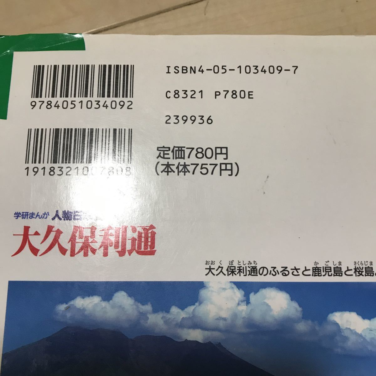 即決 学研まんが 人物日本史 明治政府の指導者 大久保利通_画像3