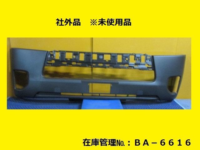 社外 未使用品 TRH200V ハイエース 中期 4型 フロントバンパカバー TY0453001 参考ナンバー 52119-26650 (フロントバンパー) (BA-6616)_画像1