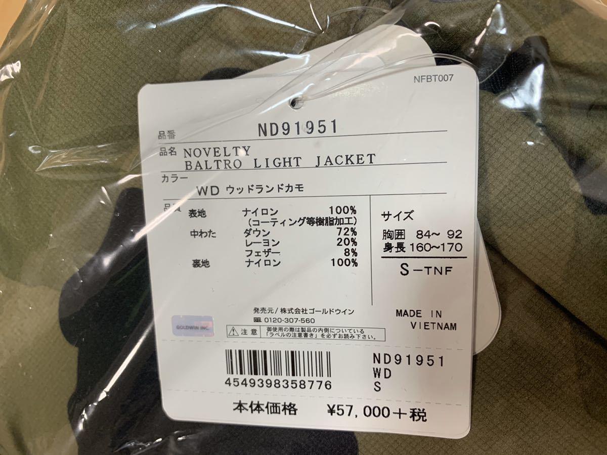 THE NORTH FACE 19FW Novelty Baltro Light Jacket ND91951 WD ウッドランドカモ Sサイズ 国内正規 新品 バルトロライトジャケット 19AW