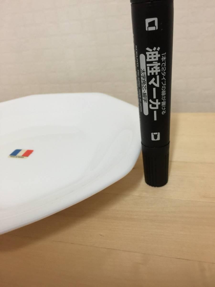 ヤマザキ☆パン祭り☆白いお皿・4枚セット☆地域限定宅配便送料無料_画像6