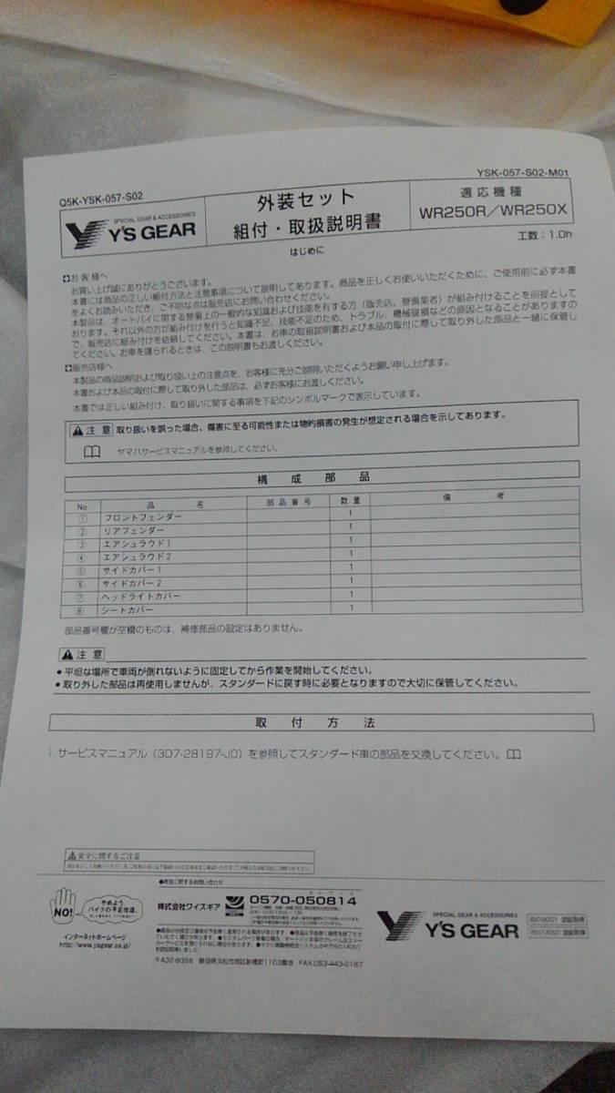 YAMAHA WR250X R WR 外装 キット カウル セット 未使用 新品 貴重 ヤマハ インターカラー 黄色_画像7