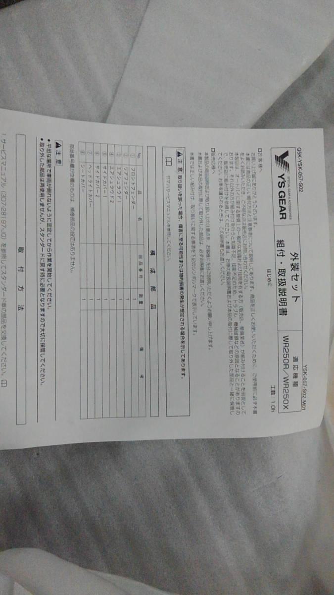 YAMAHA WR250X R WR 外装 キット カウル セット 未使用 新品 貴重 ヤマハ インターカラー 黄色_画像8