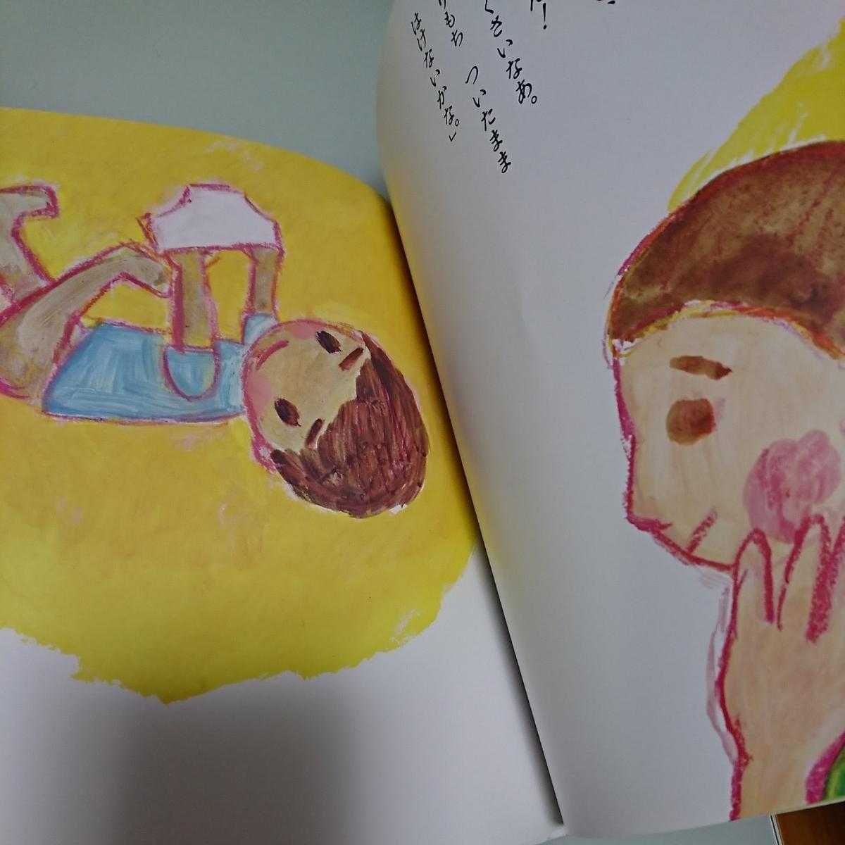 はけたよはけたよ 絵本・児童書_画像3