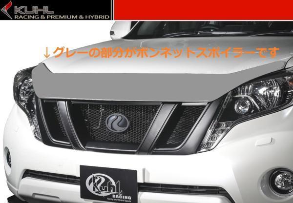 【M's】トヨタ ランドクルーザー プラド 150 中期 150R-SSⅠ ボンネットスポイラー クール レーシング//TOYOTA KUHL RACING_画像2