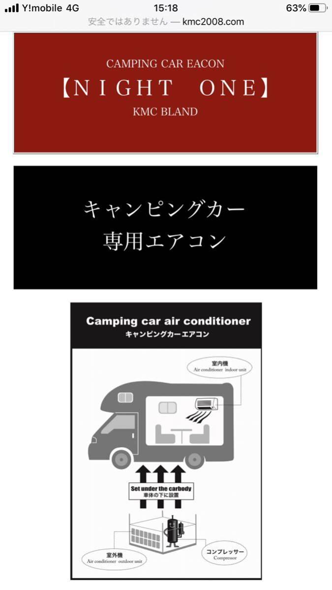 【実用新案取得済】【商標登録取得済】車体下吊り下げ型の日本製のキャンピングカー専用エアコン_画像6