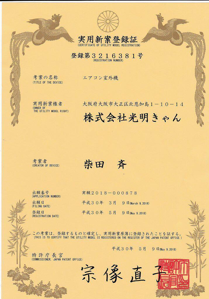 【実用新案取得済】【商標登録取得済】車体下吊り下げ型の日本製のキャンピングカー専用エアコン_画像5