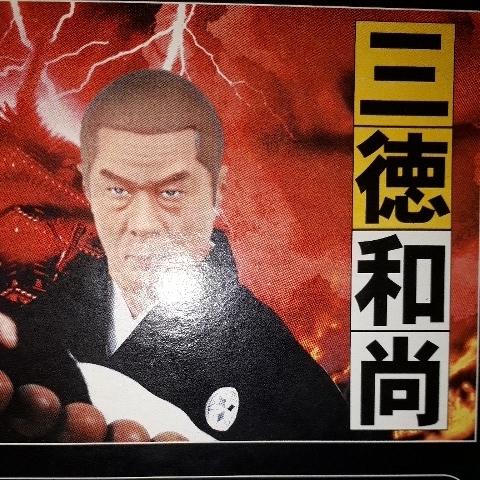 マスターオブサンダー 1/6 三徳和尚 倉田保昭アクションフィギュア 単体 中古品_画像5