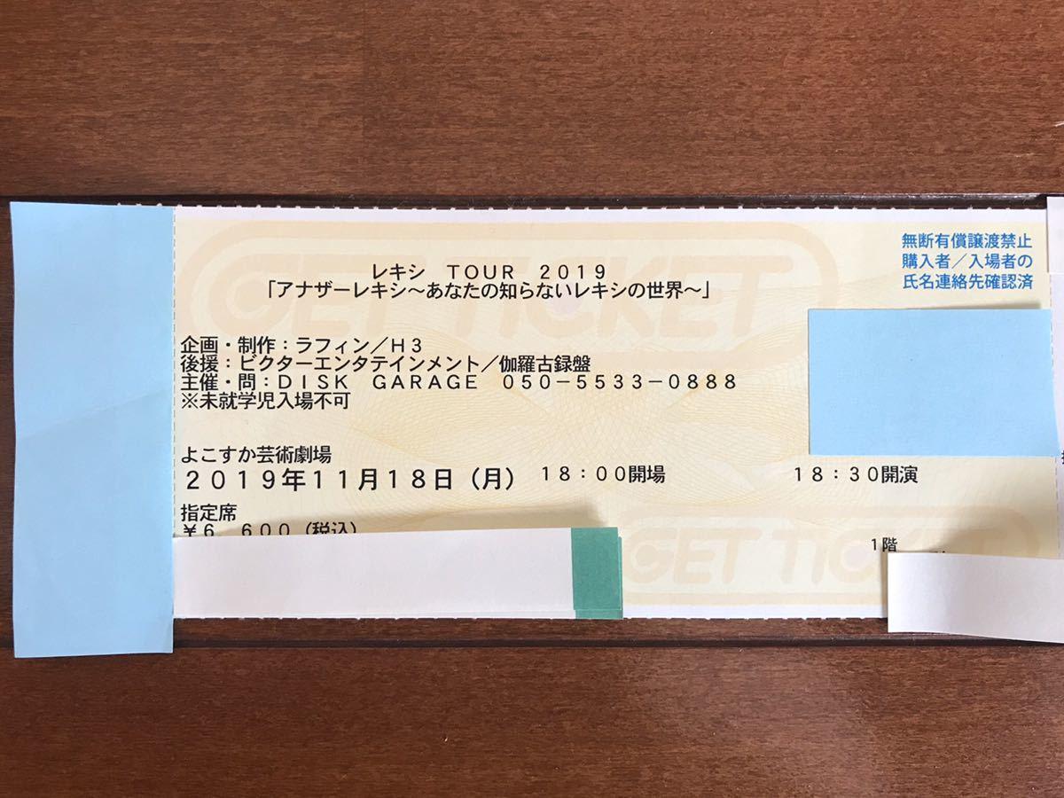レキシ ライブ 2019