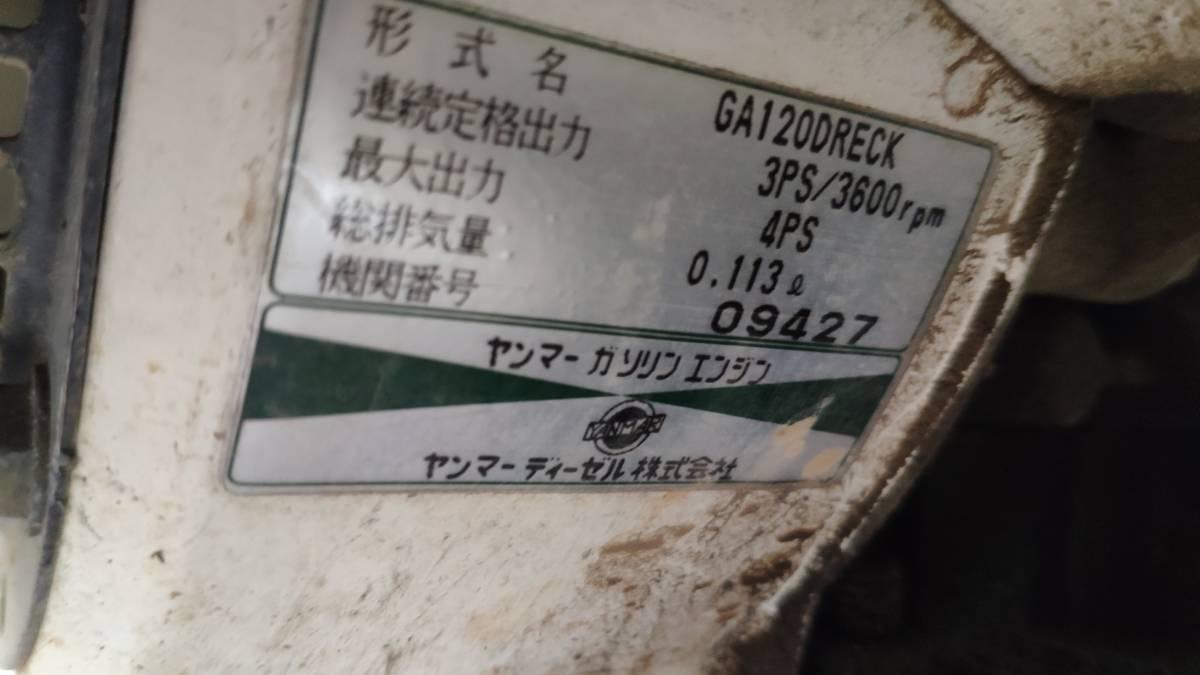 実働品!ヤンマー NP90 のりピー 立乗運搬車 最大積載量120kg 荷台寸法約74×57cm ガソリンエンジン 4馬力 セル付 バッテリー新品!_画像9