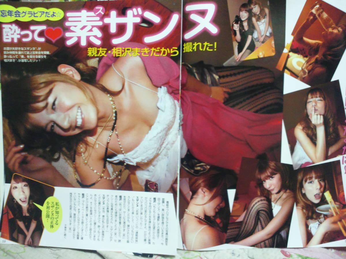 ◇スザンヌ①◇ 雑誌切り抜き7ページ_画像2