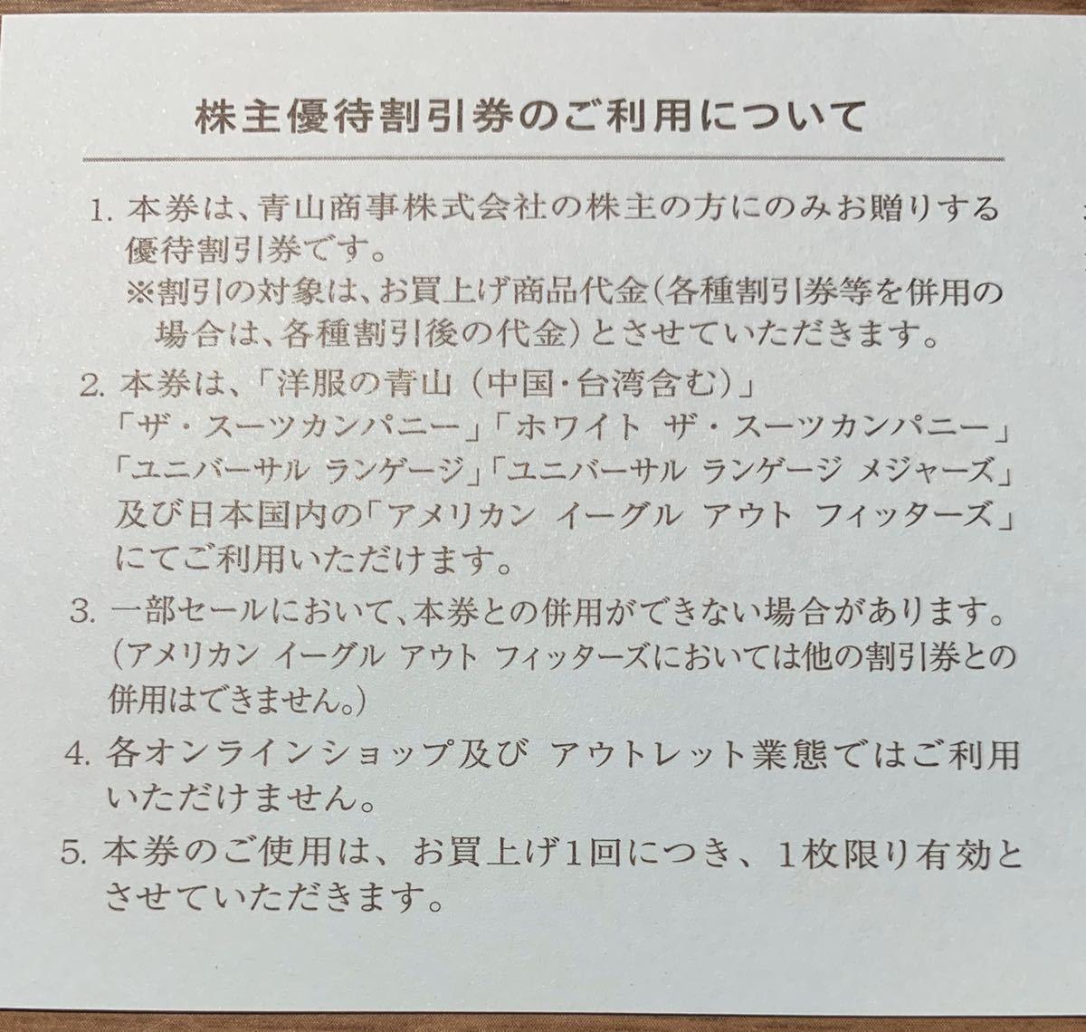 洋服の青山(青山商事) 株主優待割引券 15%OFF 1-4枚 有効期限:2020年12月31日_画像2