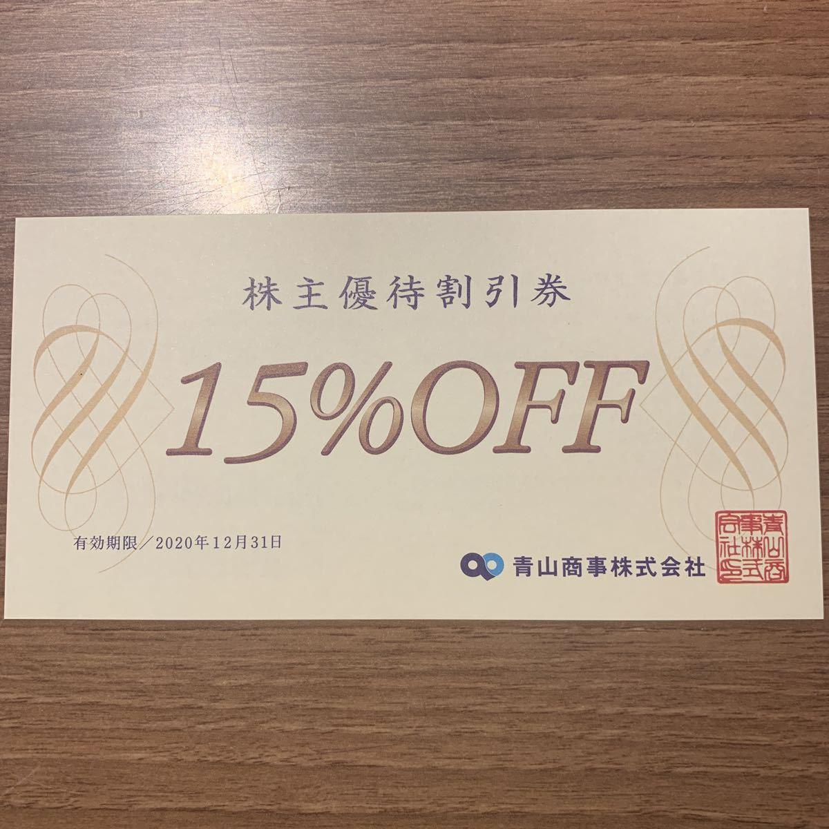 洋服の青山(青山商事) 株主優待割引券 15%OFF 1-4枚 有効期限:2020年12月31日_画像1