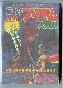 ゲーム/「伝説のRPGアイテム大百科」 ケイブンシャの大百科(465 文庫判) ドラゴンクエスト・愛沢ひろし