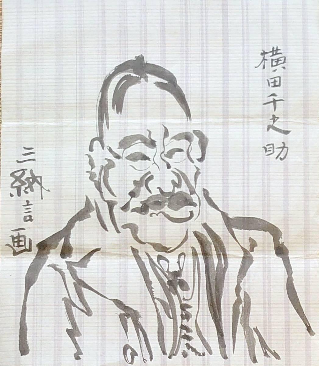 ヤフオク! - f19110914 明治時代著名人似顔絵 筆絵 横田千之...