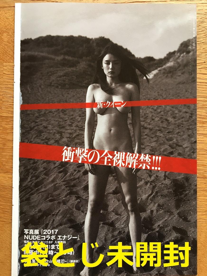 【値下げ交渉歓迎!】片山萌美 エロいは、偉い。グラビア 25P + 袋とじ 8P 未開封品 + 広告 Toyoda-Runa【切り抜き】_画像8