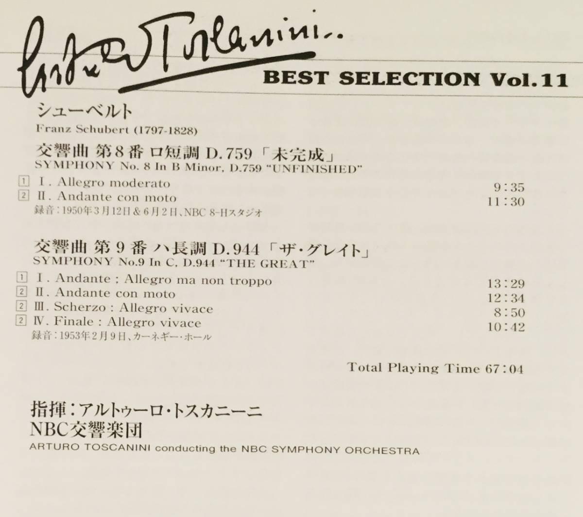 CD(完全限定盤)▲シューベルト:交響曲 第8番『未完成』&第9番『ザ・グレイト』◎アルトゥール・トスカニーニ指揮▲帯付美品!_画像3