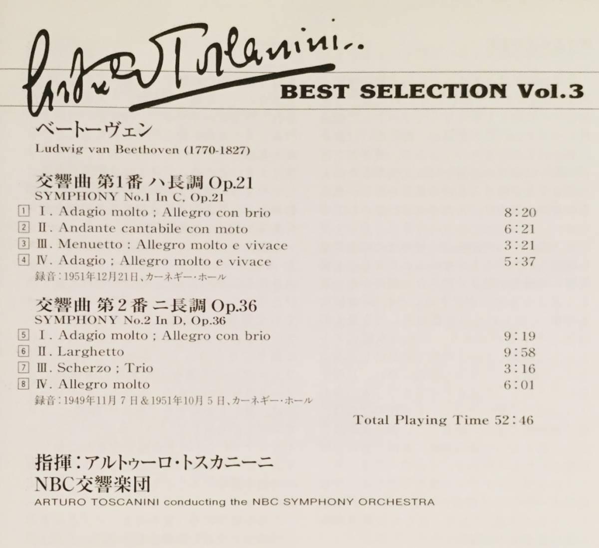 CD(完全限定盤)▲ベートーヴェン:交響曲 第1番&第2番◎アルトゥール・トスカニーニ指揮▲帯付美品!_画像3