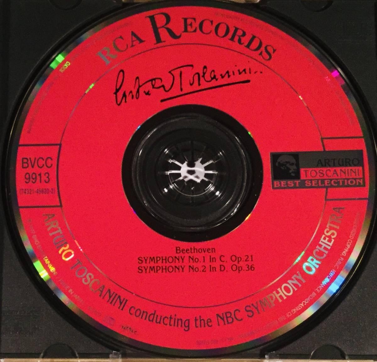 CD(完全限定盤)▲ベートーヴェン:交響曲 第1番&第2番◎アルトゥール・トスカニーニ指揮▲帯付美品!_画像4
