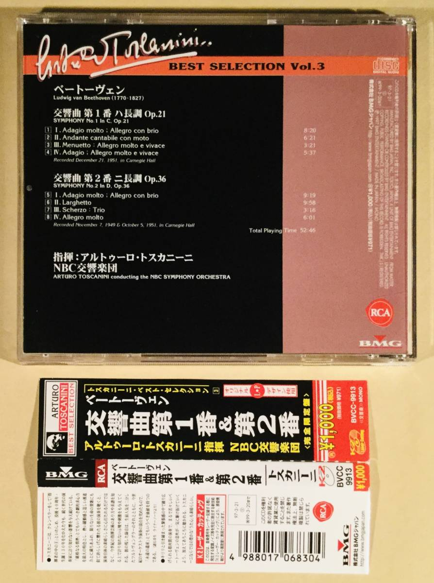CD(完全限定盤)▲ベートーヴェン:交響曲 第1番&第2番◎アルトゥール・トスカニーニ指揮▲帯付美品!_画像2