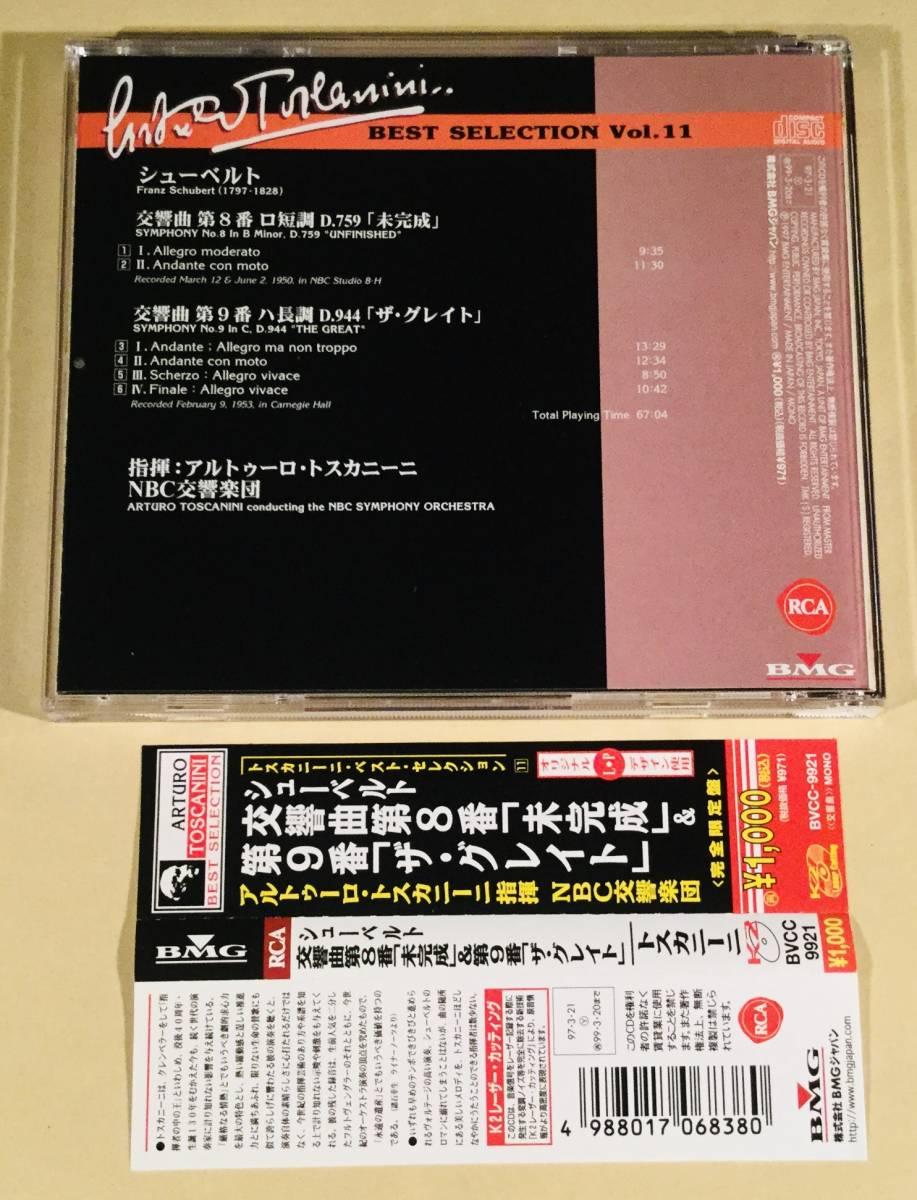 CD(完全限定盤)▲シューベルト:交響曲 第8番『未完成』&第9番『ザ・グレイト』◎アルトゥール・トスカニーニ指揮▲帯付美品!_画像2