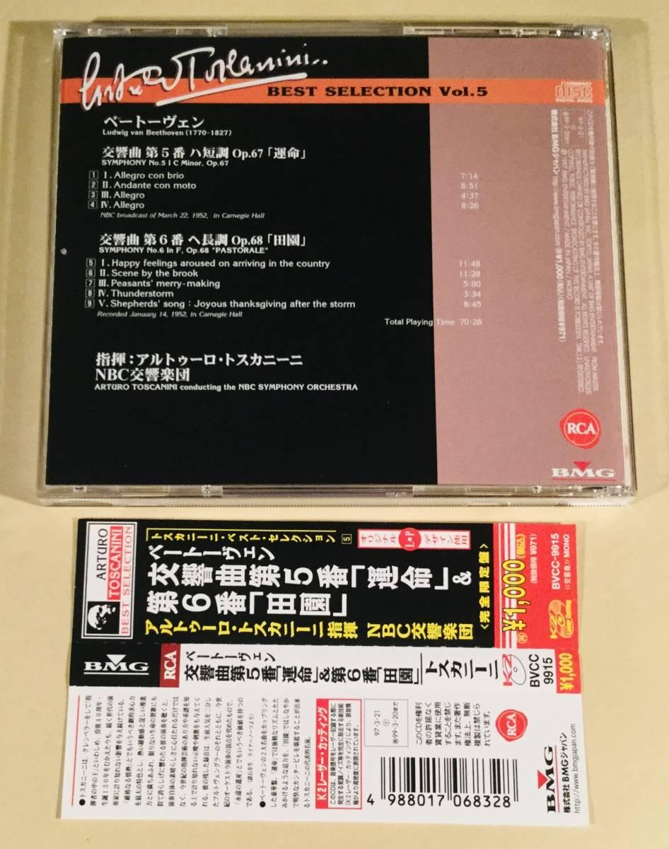 CD(完全限定盤)▲ベートーヴェン:交響曲第5番『運命』&第6番『田園』◎アルトゥール・トスカニーニ指揮▲帯付美品!_画像2