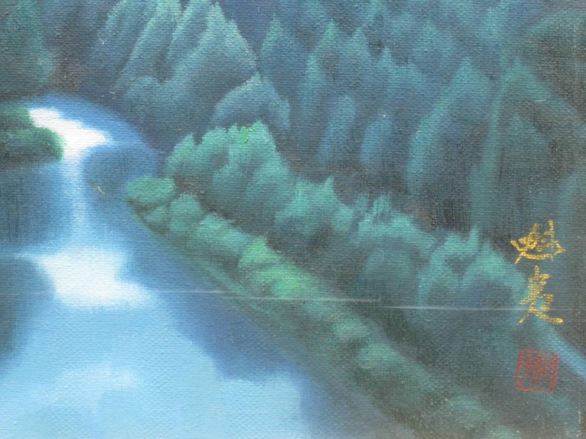 東山魁夷 ☆「湖畔」 肉筆・油彩 湖畔風景 絵面サイン 裏面サイン・落款・画題 額装・収納箱有_画像6