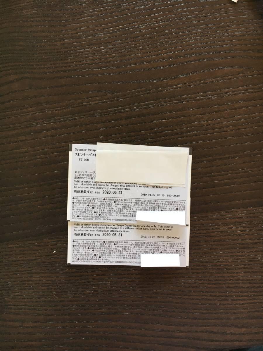 ★送料無料 東京ディズニーリゾート・パークチケット・ペア_画像2