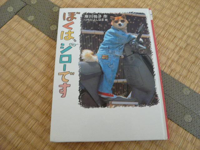 【児童書】新日本出版社 ぼくは、ジローです★岸川悦子作/つちだよしはる絵