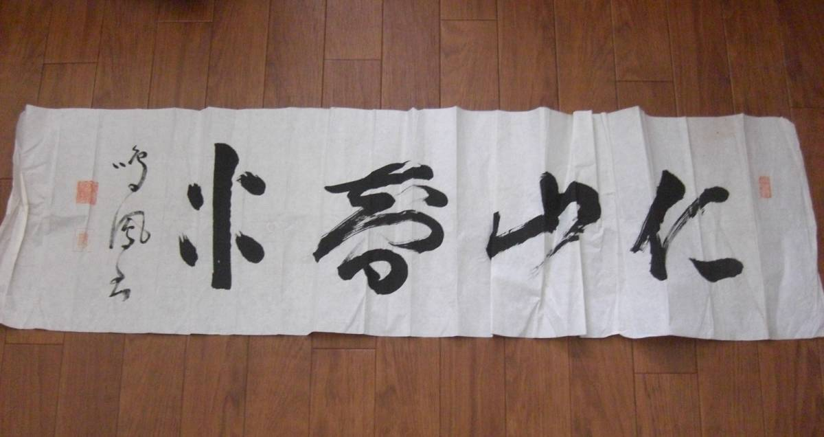 時代 古書 鳴鳳 肉筆書画 紙本 掛軸 (古筆 古美術 書画 書法 茶道具 茶掛)*A-284_画像1