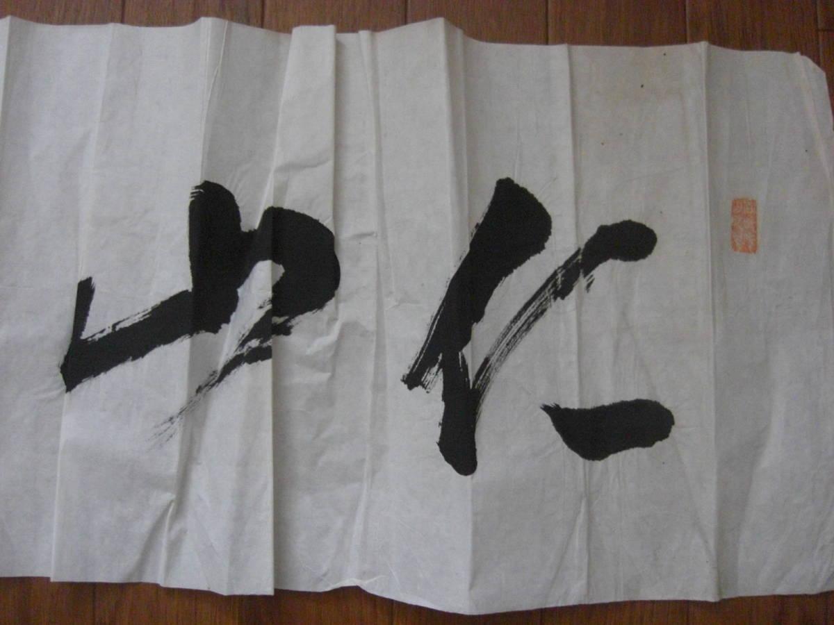 時代 古書 鳴鳳 肉筆書画 紙本 掛軸 (古筆 古美術 書画 書法 茶道具 茶掛)*A-284_画像2