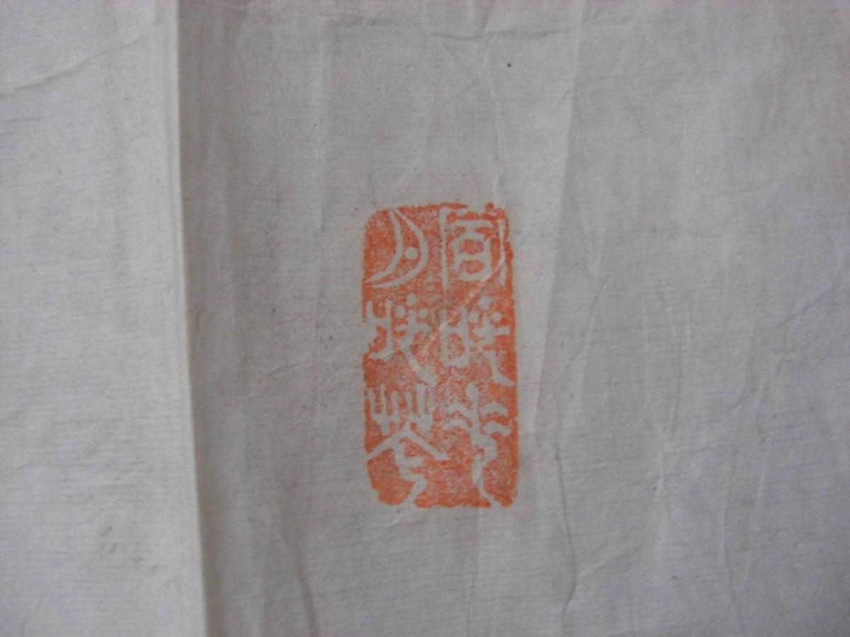 時代 古書 鳴鳳 肉筆書画 紙本 掛軸 (古筆 古美術 書画 書法 茶道具 茶掛)*A-284_画像6