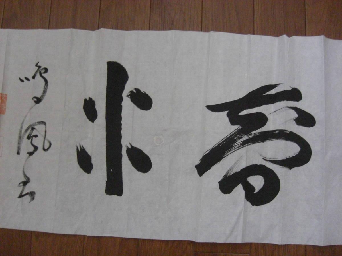 時代 古書 鳴鳳 肉筆書画 紙本 掛軸 (古筆 古美術 書画 書法 茶道具 茶掛)*A-284_画像3