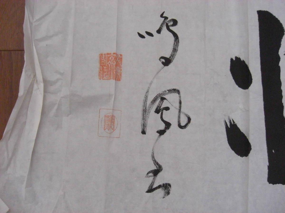 時代 古書 鳴鳳 肉筆書画 紙本 掛軸 (古筆 古美術 書画 書法 茶道具 茶掛)*A-284_画像4