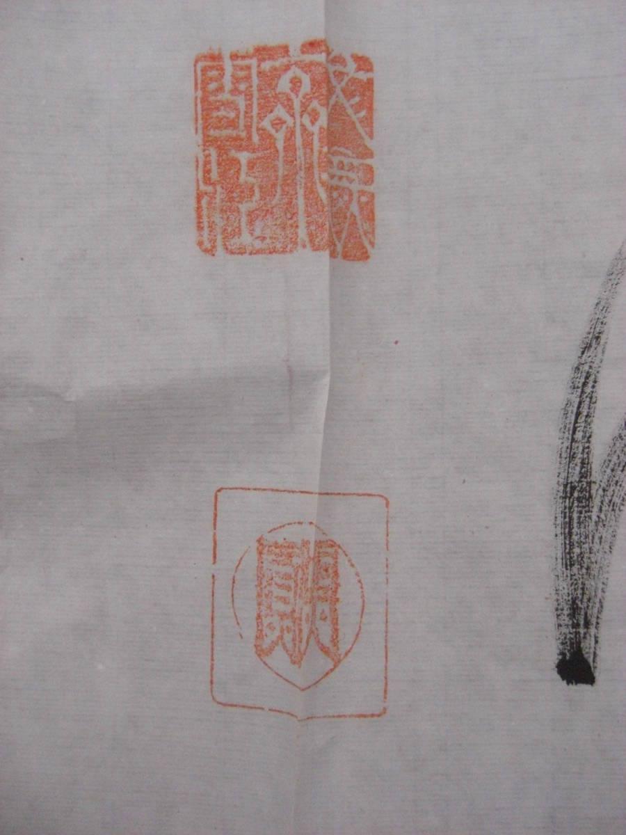 時代 古書 鳴鳳 肉筆書画 紙本 掛軸 (古筆 古美術 書画 書法 茶道具 茶掛)*A-284_画像5