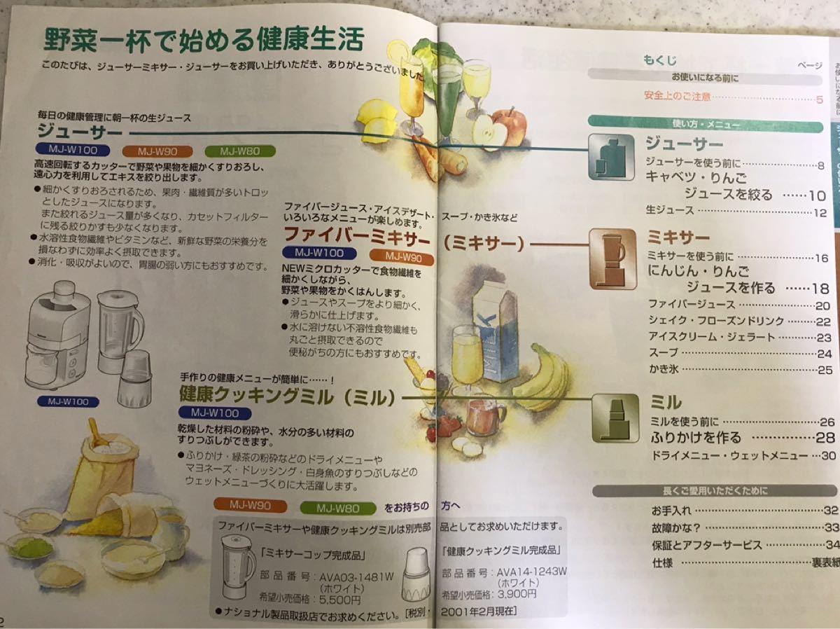 ジューサー  簡単 野菜100%ジュース作り