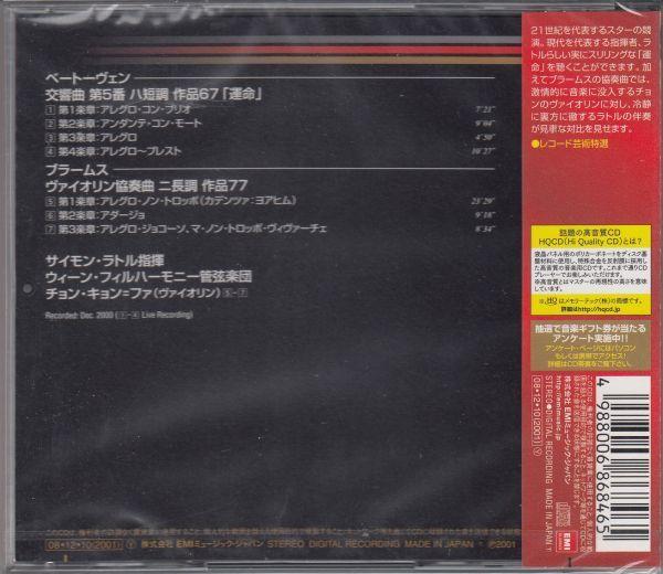 [HQCD/Emi]ブラームス:ヴァイオリン協奏曲ニ長調Op.77他/C.キョン=ファ(vn)&S.ラトル&ベルリン・フィルハーモニー管弦楽団 2000.12_画像2