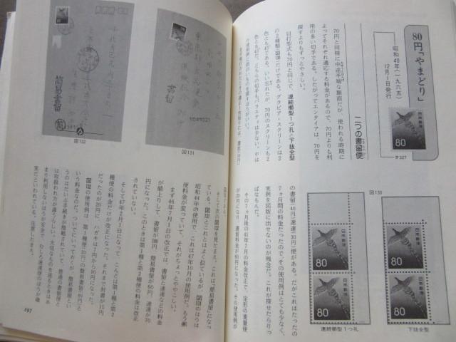 秘伝 現行切手武芸帖 指南番・田辺 猛 郵趣サービス社 1981年_画像3