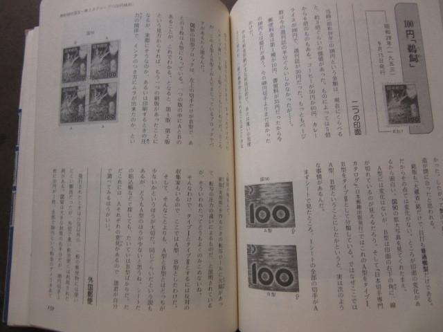 秘伝 現行切手武芸帖 指南番・田辺 猛 郵趣サービス社 1981年_画像4