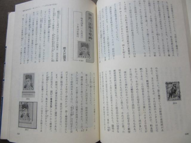 秘伝 現行切手武芸帖 指南番・田辺 猛 郵趣サービス社 1981年_画像5
