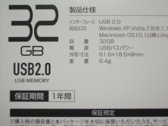 新品 未開封◆HIDISC USB2.0 対応 フラッシュ メモリ 32GB HDUF113C32G2◆送料120円_画像6