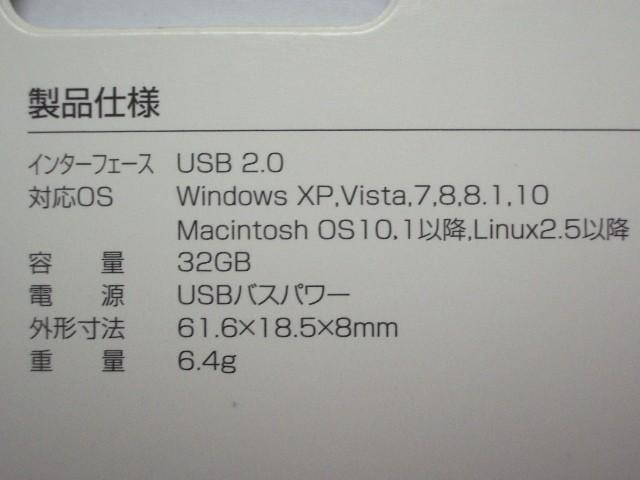 新品 未開封◆HIDISC USB2.0 対応 フラッシュ メモリ 32GB HDUF113C32G2◆送料120円_画像5