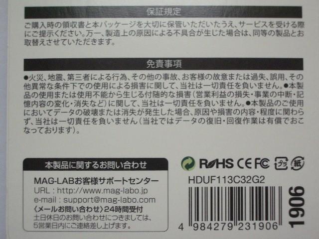 新品 未開封◆HIDISC USB2.0 対応 フラッシュ メモリ 32GB HDUF113C32G2◆送料120円_画像7