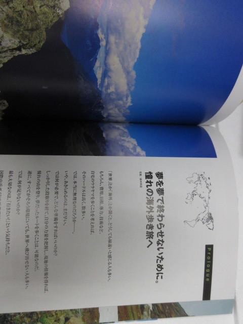 新品  バーゲンブック 地球丸 世界の絶景歩き旅―海外を旅したい!憧れを実現するための情報満載  アウトドア TRAMPIN`_画像5