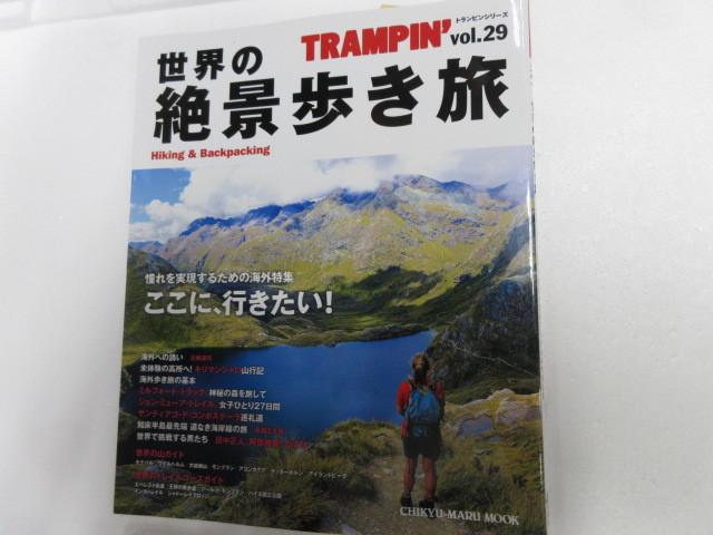 新品  バーゲンブック 地球丸 世界の絶景歩き旅―海外を旅したい!憧れを実現するための情報満載  アウトドア TRAMPIN`_画像1
