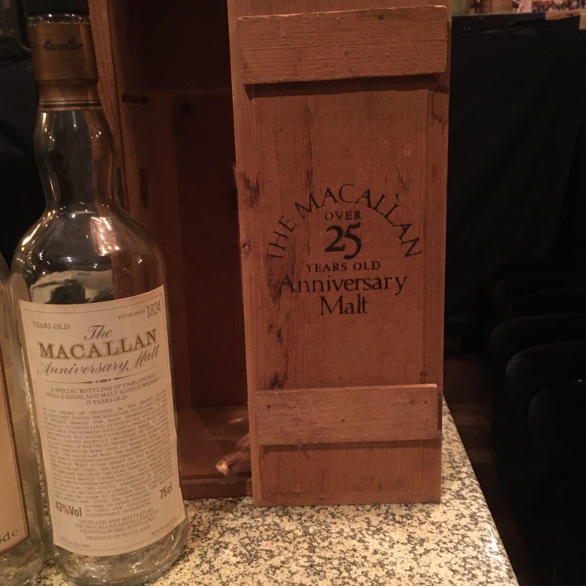マッカラン 12年 18年 25年 空瓶_画像5