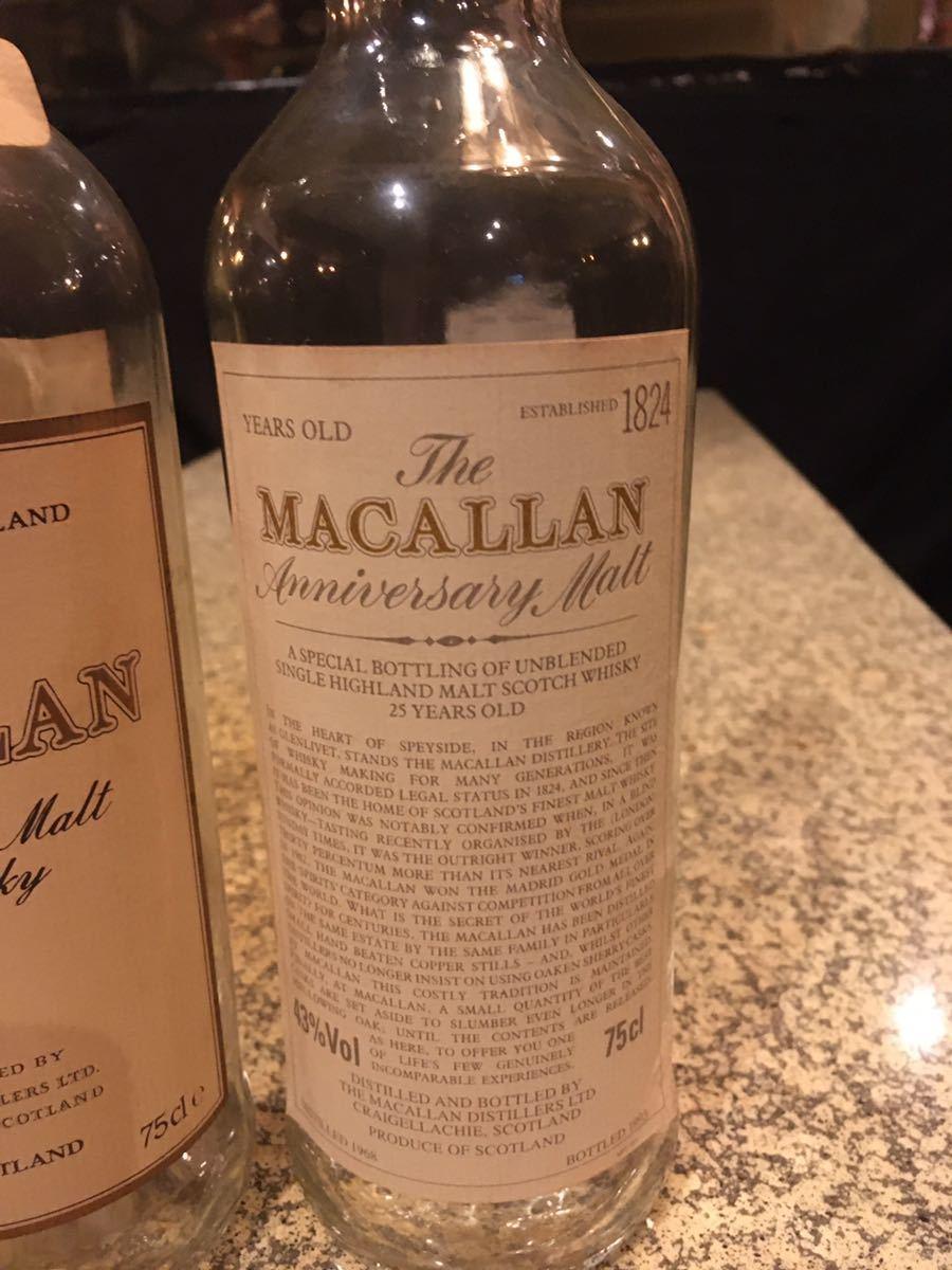 マッカラン 12年 18年 25年 空瓶_画像4