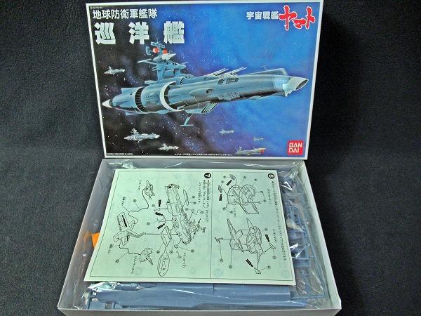 ◆[B76]未使用品 BANDAI 宇宙戦艦ヤマト デスシャドウ号・宇宙空母・主力戦艦・巡洋艦 コレクション 5点セット プラモ ビンテージ_画像5