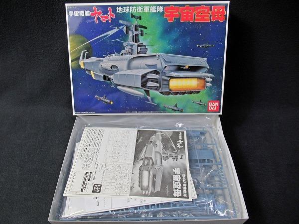 ◆[B76]未使用品 BANDAI 宇宙戦艦ヤマト デスシャドウ号・宇宙空母・主力戦艦・巡洋艦 コレクション 5点セット プラモ ビンテージ_画像6